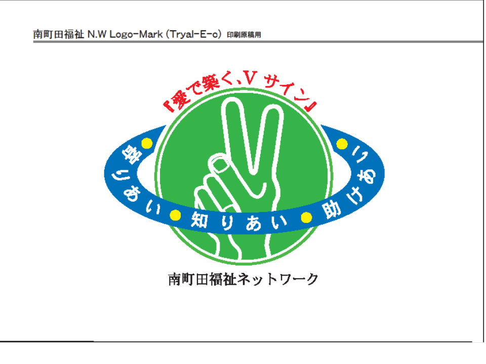 南町田福祉ネットワーク (地区社会福祉協議会)