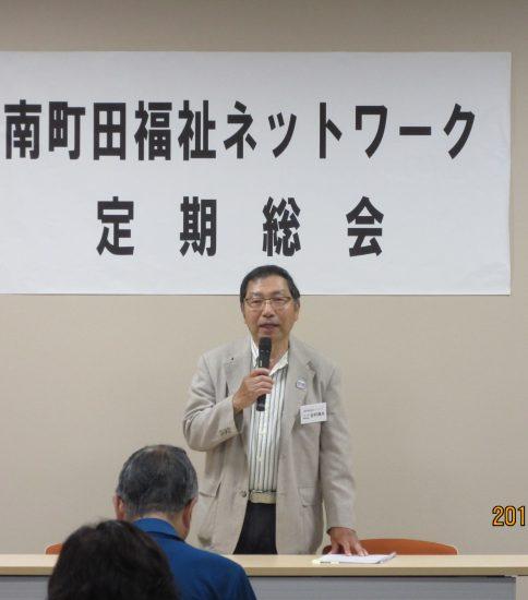 平成29年度南町田福祉ネットワーク定期総会が開かれました