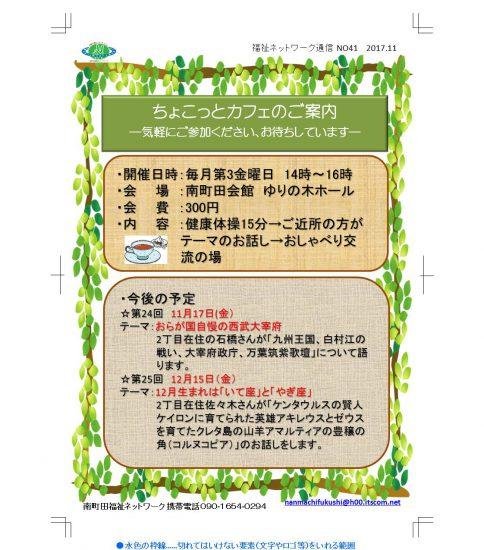 17/11/17ちょこっとカフェNO24、おらが国大宰府