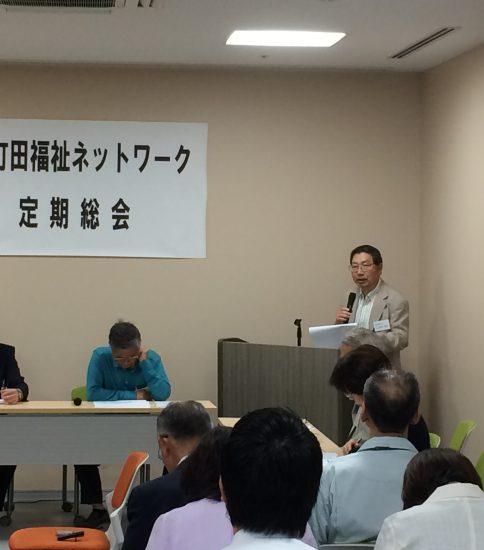 H30.5.27南町田福祉ネットワーク定期総会が開かれました。