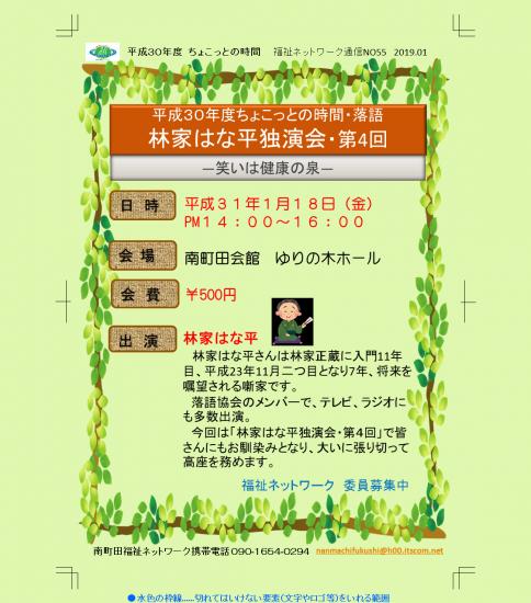 H.31.01.18ちょこっとの時間・落語「林家はな平独演会・第4回」