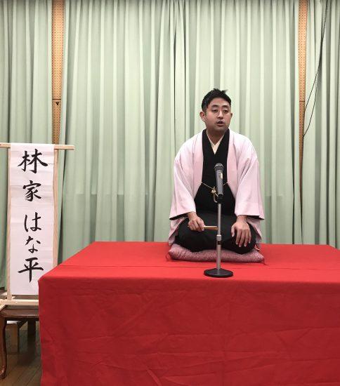 令和2年01.17「林家はな平独演会」NO.5